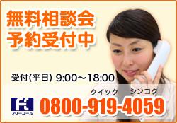 無料相談会 予約受付中 電話受付時間 9:00~17:30 0800-919-4059 クイック シンコク