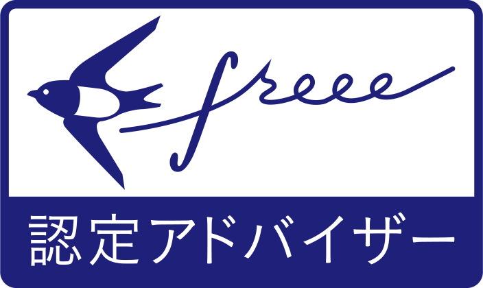 freeeに対応